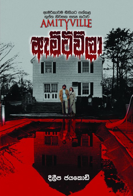 Amityville Cover