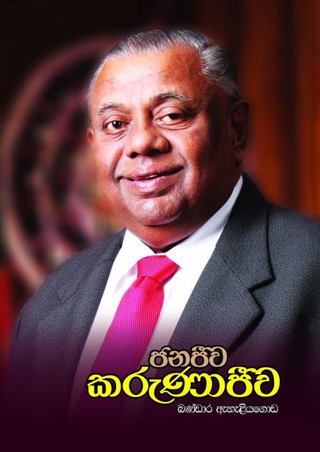 Karunajeewa Cover