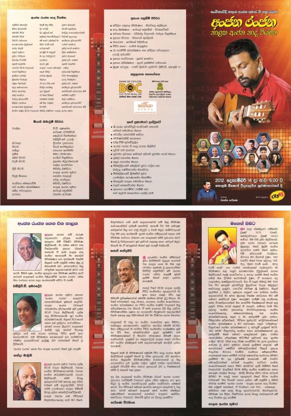Anjana Ranjana Leaflet