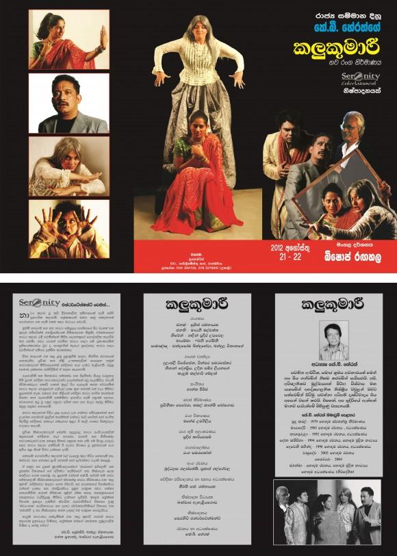 Kalukumari Brochure