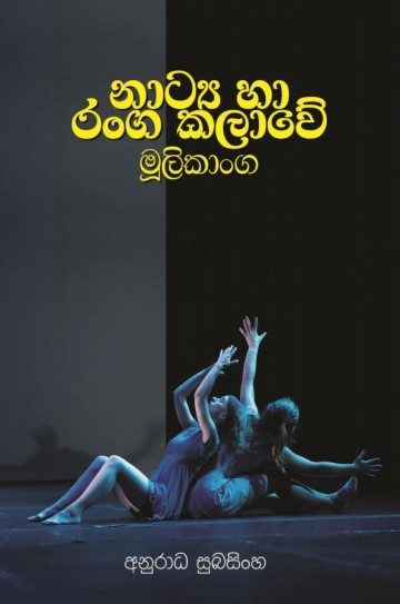 Natya Ha Ranga Kalawa Cover