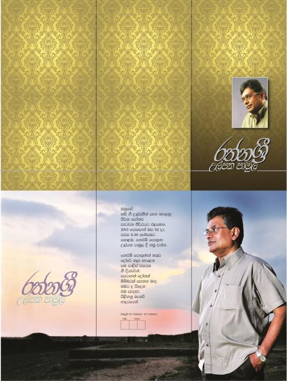 Rathna Sri Invitation