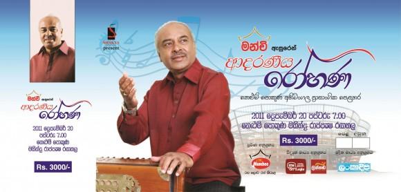 Rohana Ticket