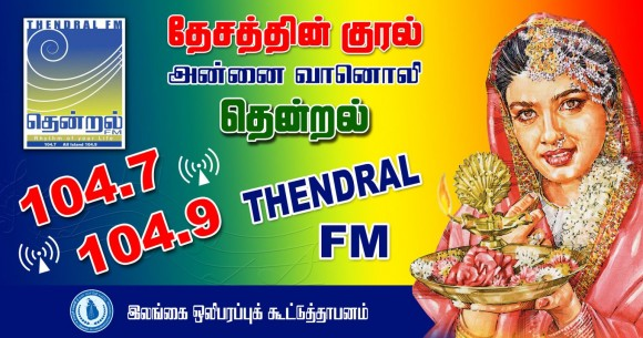 SLBC Tamil Banner