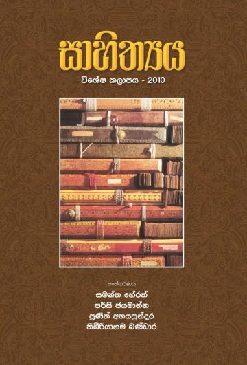 Sahithya Cover 2010