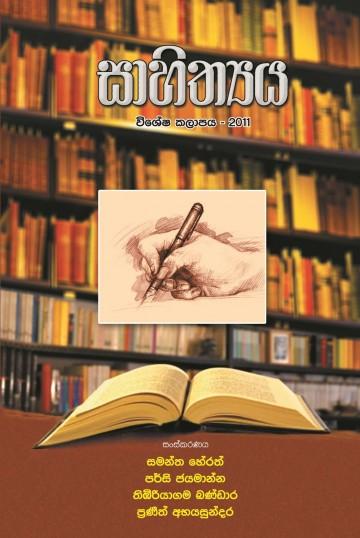 Sahithya Cover 2011