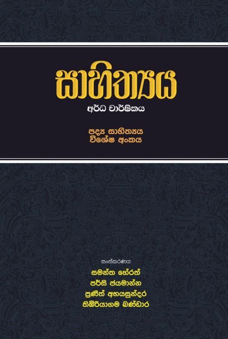 Sahithya Cover 2012 July