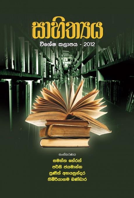 Sahithya Cover