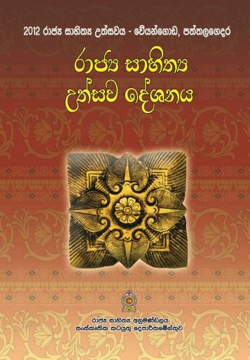 Sahithya Deshana 2012 Cover