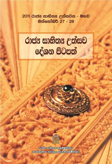 Sahithya Deshana Cover
