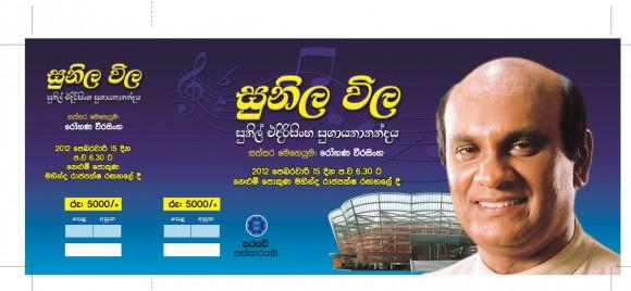 Sunilavila Ticket