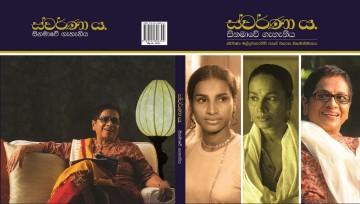 Swarna Cover