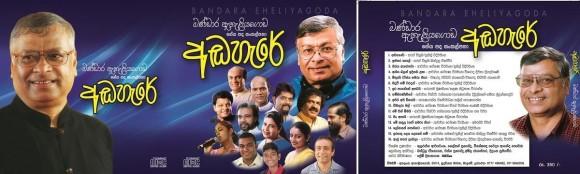 Andaheraya CD Cover