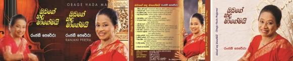 Obage Hada Magemai CD