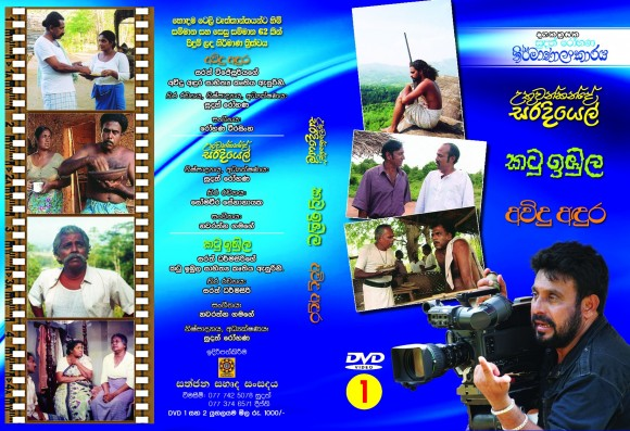 Sudath DVD Cover